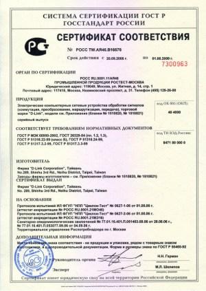 Сертификация станков и оборудования сертификация расчетных систем связь