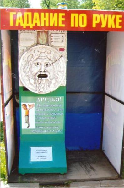 Игровые автоматы гадание по руке холодная гора казино джек потрошитель