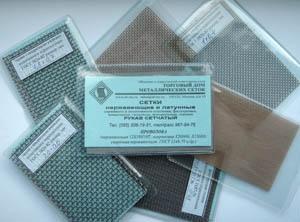 Скачать ГОСТ 3826-82 Сетки проволочные тканые с квадратными ячейками.